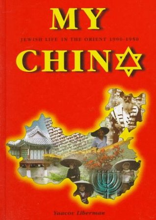 My China by Yaacov Liberman