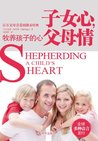 Shepherding a Child's Heart (Simplified Chinese Edition)