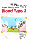 Simple Thinking About Blood Type 3