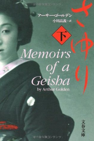 memoirs of a geisha book report Summary and reviews of memoirs of a geisha by arthur golden, plus links to a book excerpt from memoirs of a geisha and author biography of book club report authors.