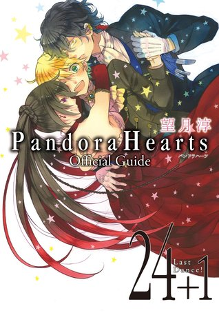パンドラハーツ オフィシャルガイド 24 + 1 ~Last Dance!~ [PandoraHearts Official Guide 24 + 1: Last Dance] (Pandora Hearts Official Guide, #3)