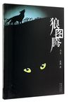 The Wolf Totem (Revised Edition) 狼图腾(修订版)