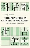 The Practice of Chinese Typography Volume One: Typefaces