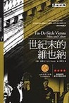 世紀末的維也納(Fin-De-Siecle Vienna: Politics and Culture)