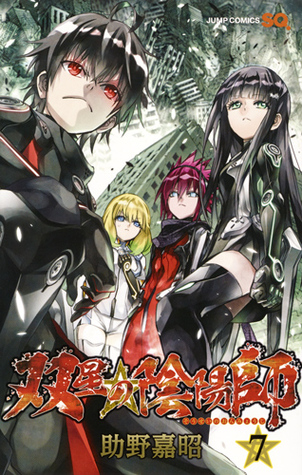 双星の陰陽師 7 [Sousei no Onmyouji 7] (Twin Star Exorcists, #7)
