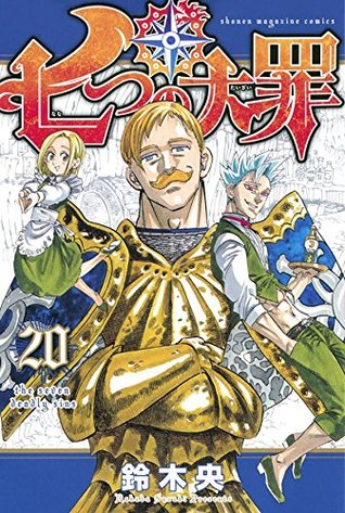 七つの大罪 20 [Nanatsu no Taizai 20] (The Seven Deadly Sins, #20)