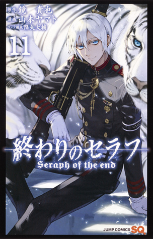 終わりのセラフ 11 [Owari no Serafu 11] (Seraph of the End: Vampire Reign, #11)