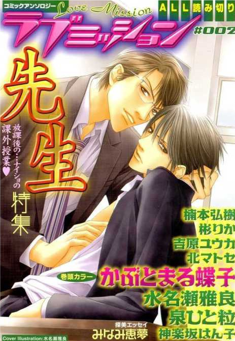 A pic by Minase Masara who does really beautiful men<3 and the stories are really good too<3!