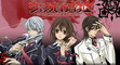 Vampire Knight- Interview With a Vampire