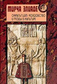 Оккультизм, колдовство и моды в культуре  by  Mircea Eliade