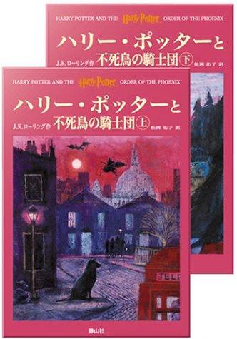ハリー・ポッターと不死鳥の騎士団 ハリー・ポッターシリーズ第五巻 上下巻2冊セット(Harry Potter, #5)