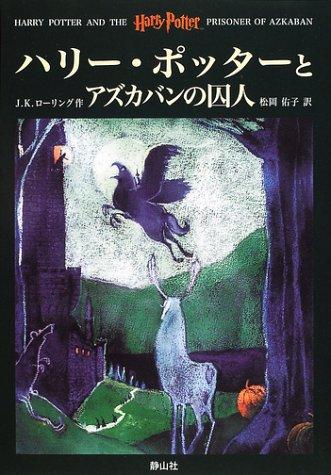 ハリー・ポッターとアズカバンの囚人 (Harry Potter, #3)