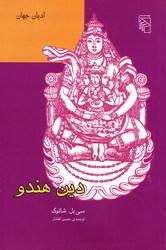 دین هندو / Hinduism  by  Cybelle Shattuck