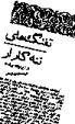 تفنگهای ننه کارار  by  Bertolt Brecht