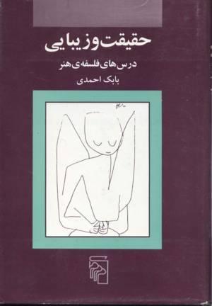حقیقت و زیبایی: درسهای فلسفهی هنر بابک احمدی