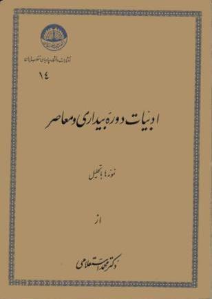 ادبیات دوره ی بیداری و معاصر  by  محمد استعلامی