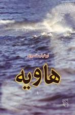 هاویه  by  ابوتراب خسروی