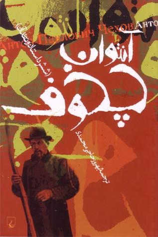 آنتوان چخوف، شش داستان و نقد آن  by  Anton Chekhov