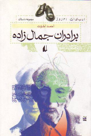 برادران جمالزاده احمد اُخُوَّت