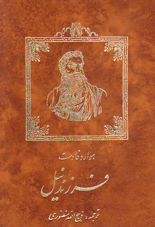 فرزندنیل جلد دوم  by  Howard Fast