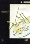 الإسلام بين الشرق والغرب by Alija Izetbegović