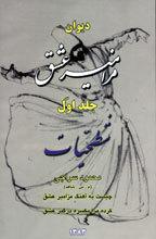 Mazamir Eshgh  by  Mahmoud Seraji