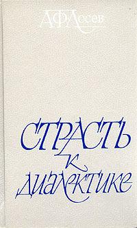 Страсть к диалектике Aleksei Losev