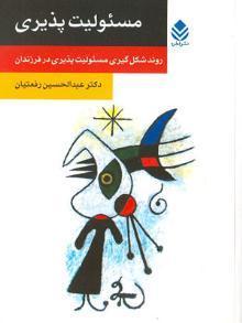 شعر مسئولیت پذیری İslam inkılabı; Benzersiz inkılap - 10 - Pars Today
