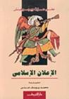 الإعلان الإسلامي
