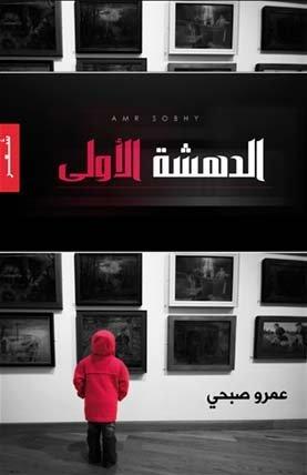 الدهشة الأولى  by  عمرو صبحي