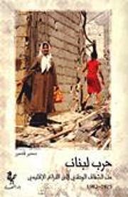 حرب لبنان: من الشقاق الوطني إلى النزاع الإقليمي 1975-1982 سمير قصير