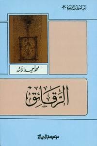 كتاب الرقائق