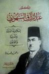 الدكتور عبد الرزاق السنهوري: إسلامية الدولة والمدنية والقانون