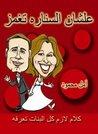 علشان السناره تغمز by أمل محمود