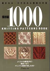 1000 Knitting Patterns Book by T. Seto   Reviews, Discussion, Bookclubs, Lists