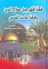 هكذا ظهر جيل صلاح الدين وهكذا عادت القدس