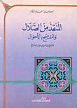 المنقذ من الضلال لحجة الإسلام الغزالي 6676685
