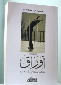 أوراق طالب سعودي في الخارج  by  محمد بن عبد العزيز الداود