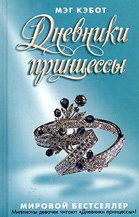 Дневники принцессы (Дневники принцессы, #1) Meg Cabot