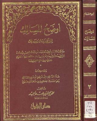 أوضح المسالك - الجزء الثاني ابن هشام الأنصاري