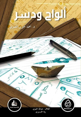 ألواح ودسر  by أحمد خيري العمري />