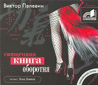 Священная книга оборотня  by  Victor Pelevin