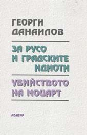 За Русо и градските идиоти. Убийството на Моцарт  by  Георги Данаилов