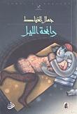 رائحة الليل  by  جمال الخياط