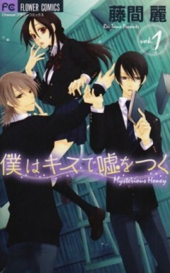 Boku wa Kiss de Uso o Tsuku (The Kiss I Lied About), Vol. 1