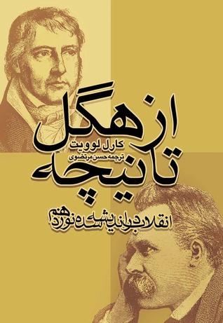 از هگل تا نیچه : انقلاب در اندیشه سده نوزدهم  by  Karl Löwith