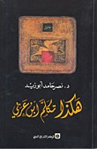 كتاب هكذا تكلم ابن عربى 7403490