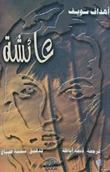 عائشة Ahdaf Soueif