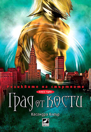 Град от кости (Реликвите на смъртните, #1)