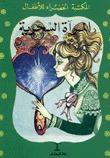 المرآة السحرية  by  عبد الله الكبير
